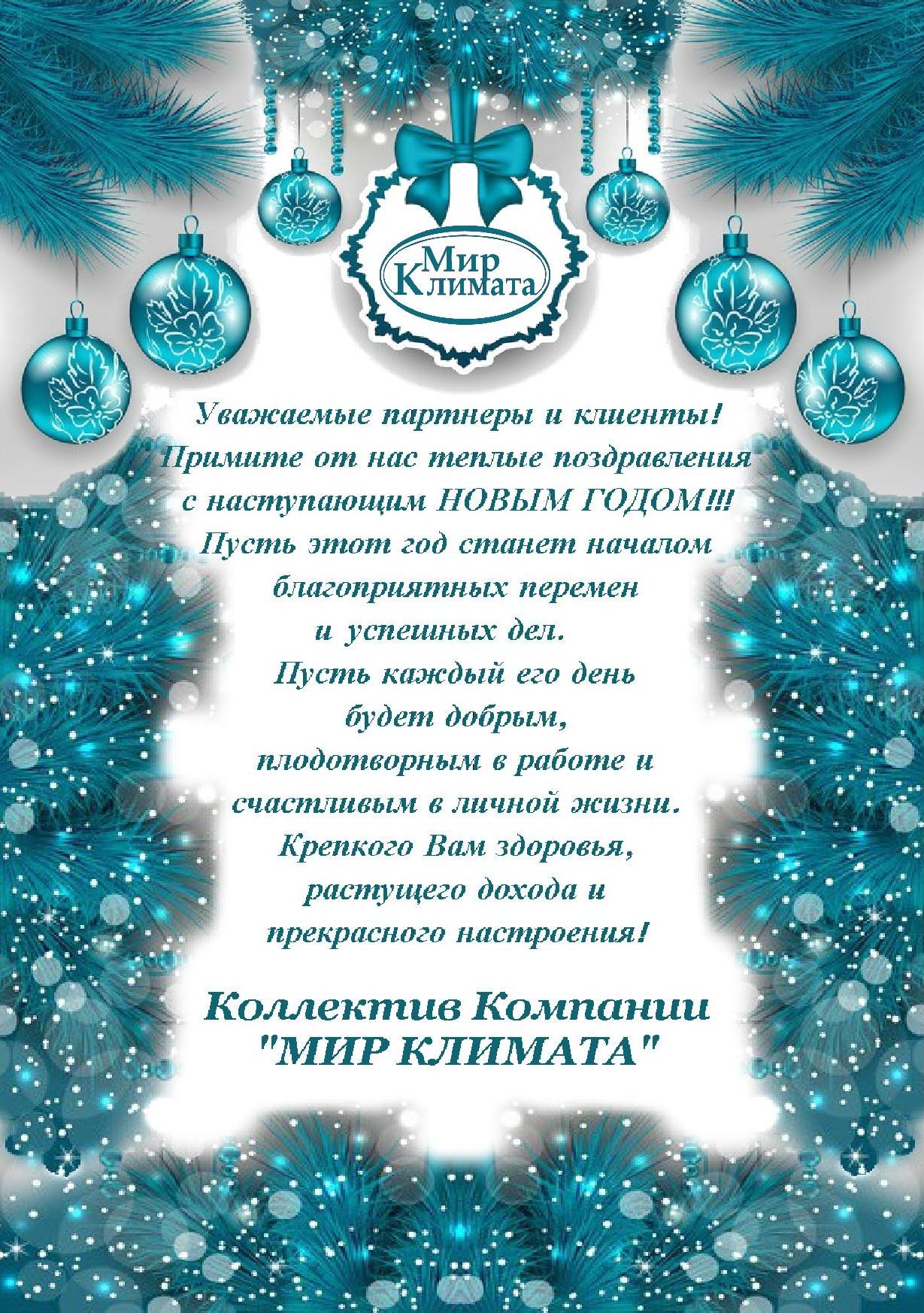 С новым 2017 годом все поздравляет Мир Климата Воронеж.