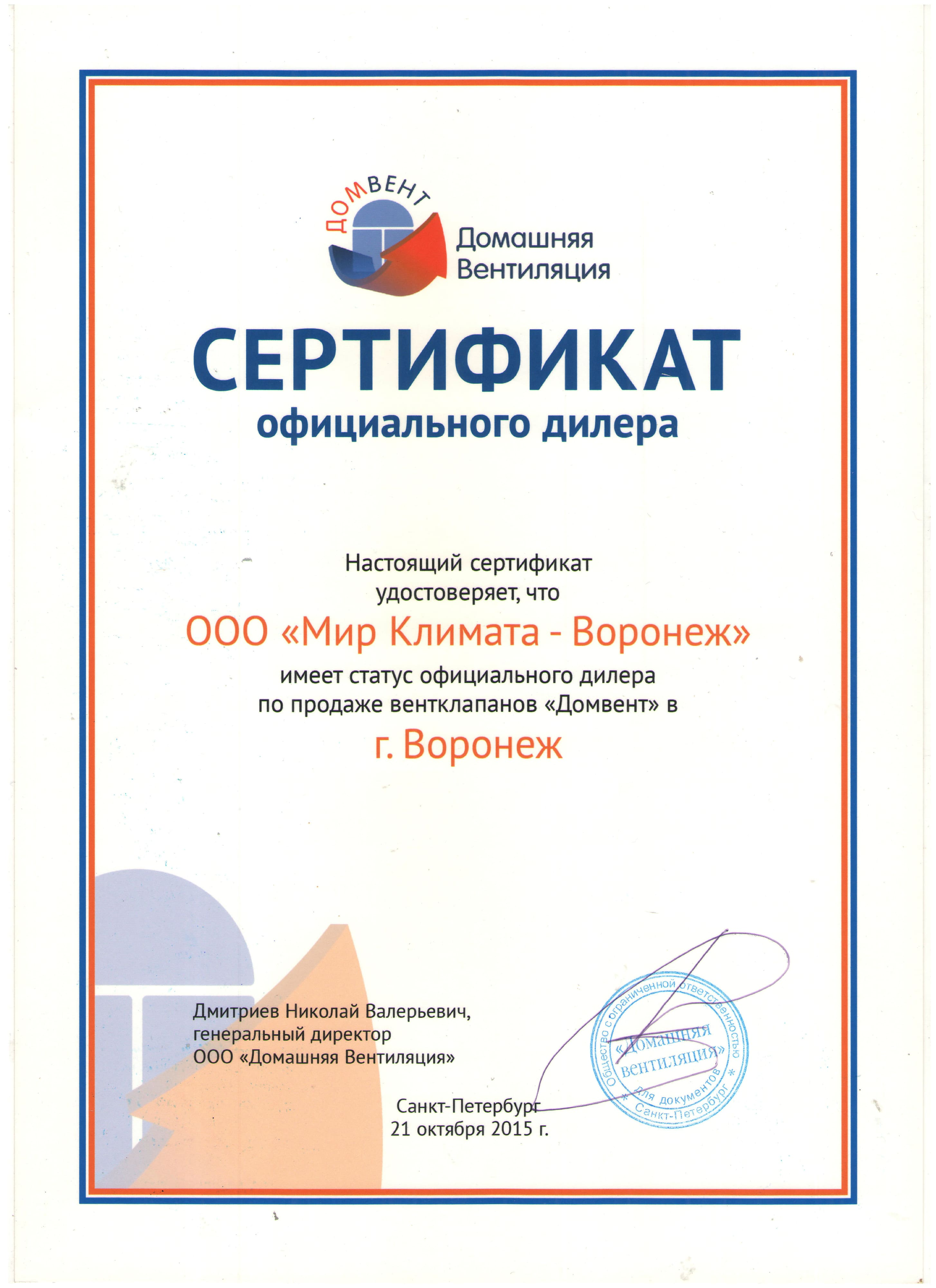 сертиф  8