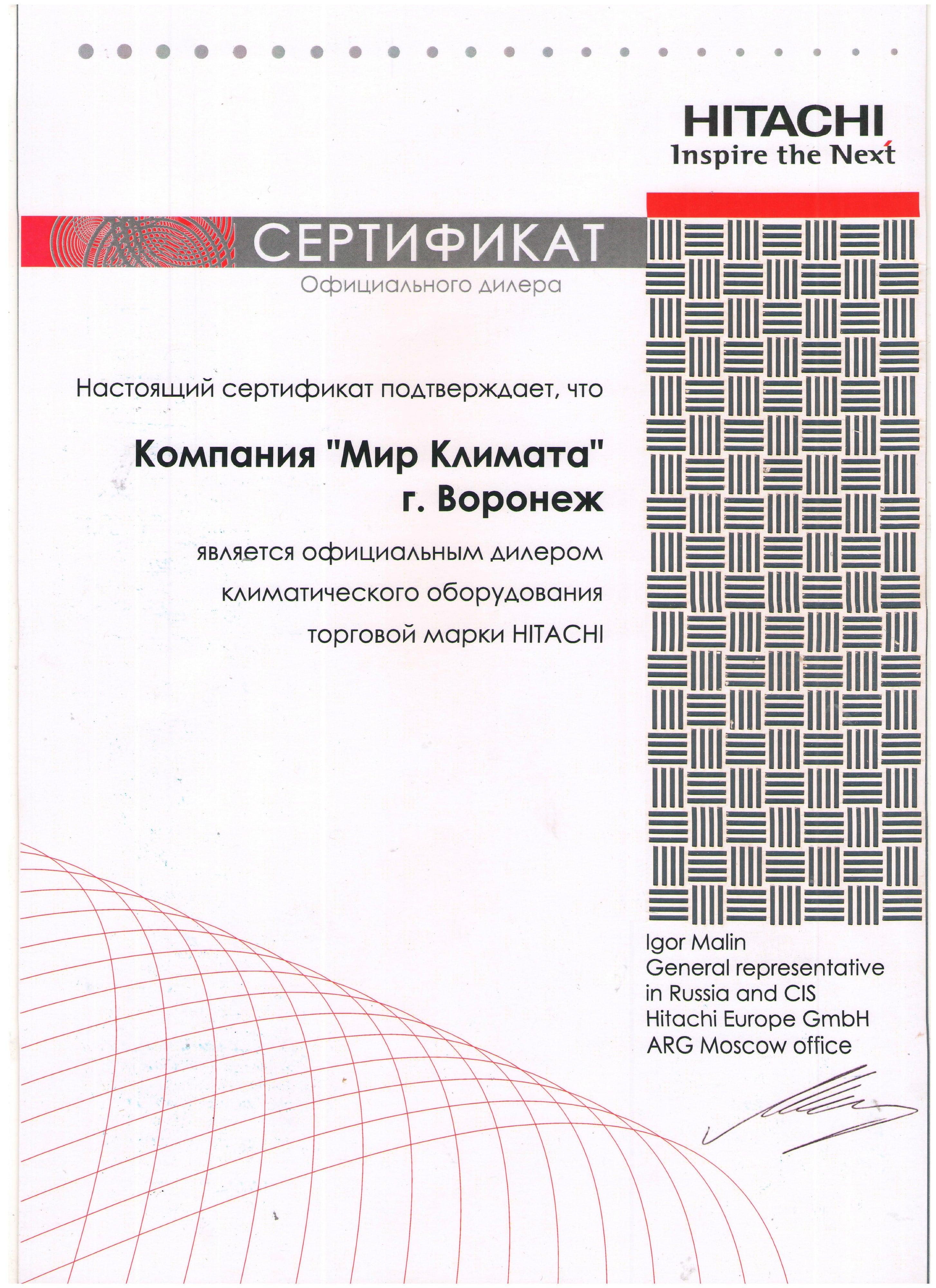 сертиф 5
