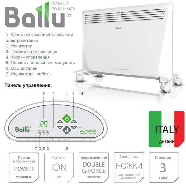 конвектор балу
